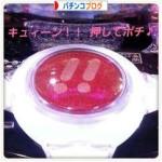 仮面ライダーV3実践日記・今頃初打ち