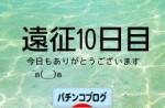 沖海3実践日記・遠征10日目・稼がせて頂きます。