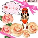 パチンコ AKB48 バラの儀式・あなたの推しメンは?