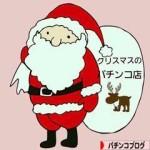 クリスマスのパチンコ店