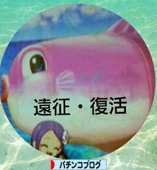 沖海3実践日記・遠征復活