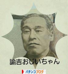沖海3・20日目遠征結果報告・諭吉おじいちゃん…