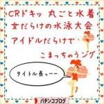 女だらけの水泳大会・HIP(ハイパー・アイドル・パーティー)?